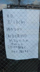 IMG_20160801_165704